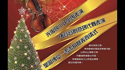 20181225聖誕節音樂會