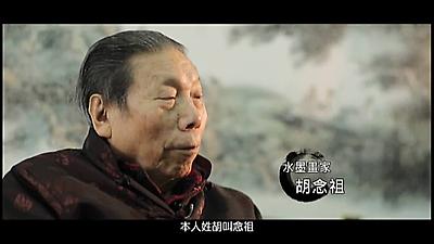 大師小傳-胡念祖60分鐘版