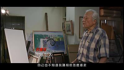 大師小傳-焦士太88回顧展  30分鐘版