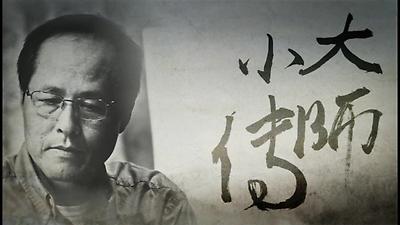 大師小傳-蘇憲法回顧展