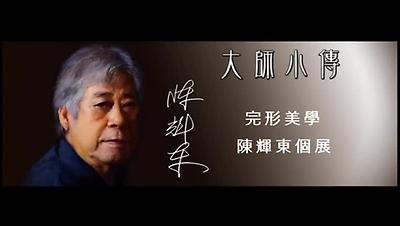 大師小傳_陳輝東個展