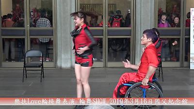 20190316樂扶LOVE輪椅舞