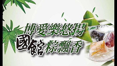 20190531博愛樂悠揚國館粽飄香