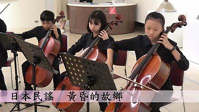 108年音樂浸潤展覽空間活動-中山國小弦樂團