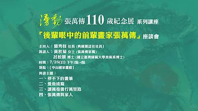 張萬傳110歲紀念展座談會20190728
