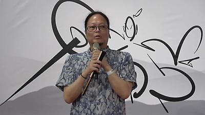 蕭言中在蕭言中漫畫大師出神入畫國際巡迴展開幕式致詞