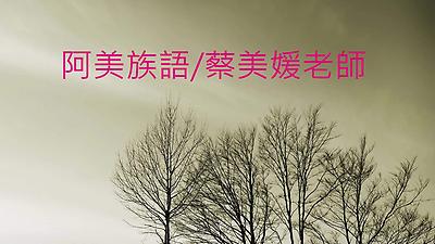 阿美族語教學01  蔡美媛老師