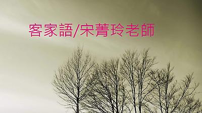 客家語教學01  宋菁玲老師