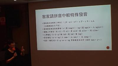 客家語教學02    宋菁玲老師