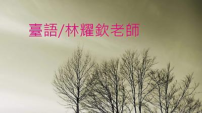 閩南語教學01  林耀欽老師