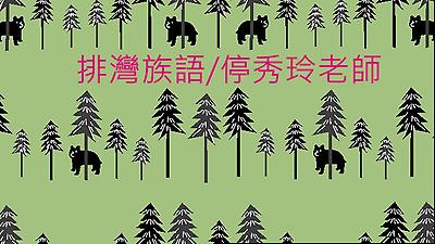 排灣族語教學01  停秀玲老師