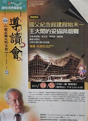 導讀會徐明松教授導讀國父紀念館建館始末-王大閎的妥協與磨難