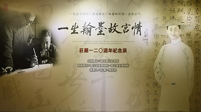 莊嚴先生的金石情緣    陳宏勉教授演講