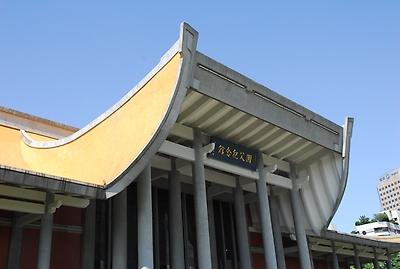 王大閎與國父紀念館  徐明松教授演講