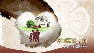 幸福家庭教育系列講座